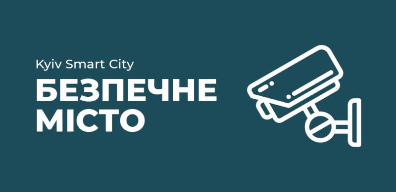 Kyiv Smart City безпечне місто